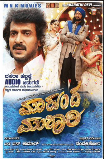 Mukunda Murari Movie Review Kannada Movie Review