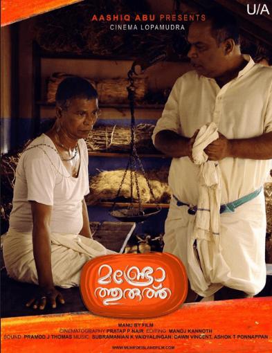 Mundro Thuruth Movie Review Malayalam Movie Review