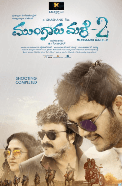 Mungaru Male 2 Movie Review Kannada Movie Review
