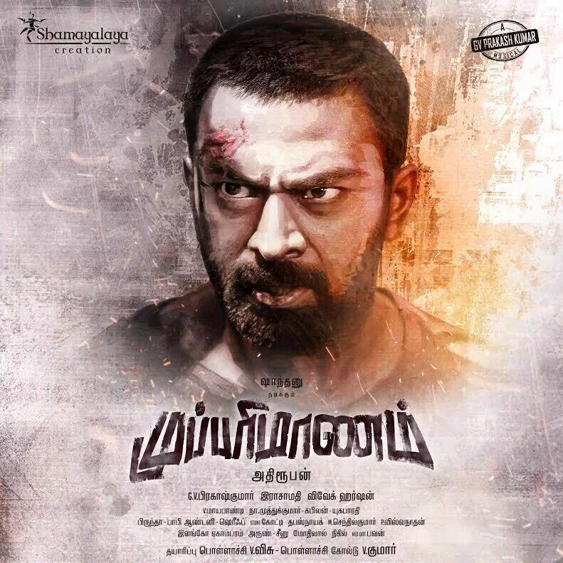 Mupparimanam Movie Review Tamil Movie Review