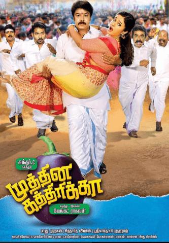 Muthina Kathirika Movie Review