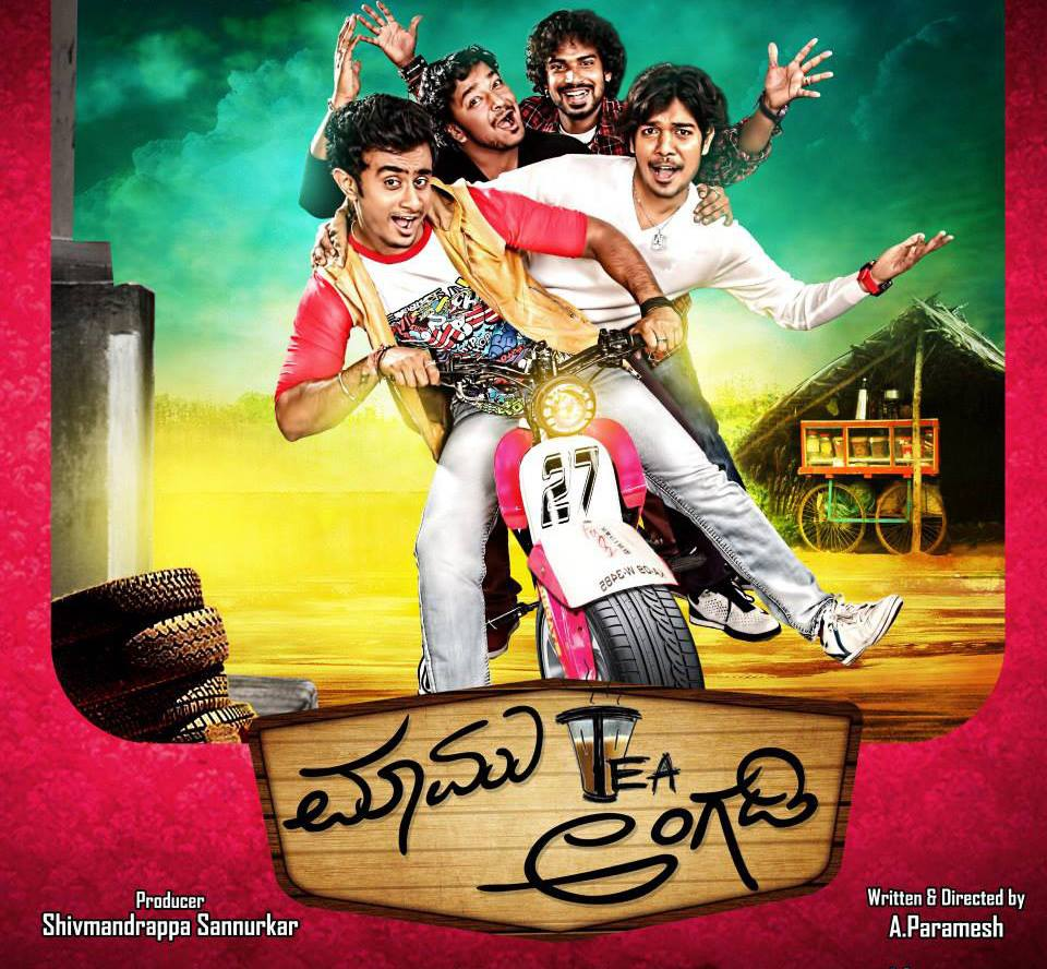 Maamu Tea Angaadi Movie Review