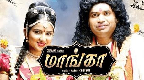 Maanga Movie Review Tamil