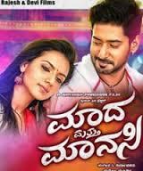 Madha Mathu Manasi Movie Review Kannada Movie Review