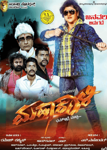 Mahakaali Movie Review Kannada Movie Review
