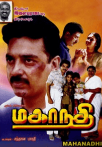 Mahanadhi Movie Review Tamil Movie Review