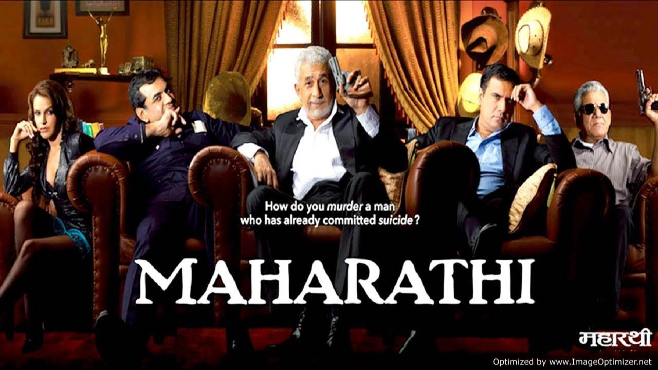 Maharathi Movie Review Hindi