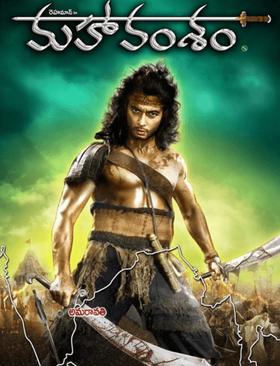 Mahavamsam Movie Review Telugu Movie Review