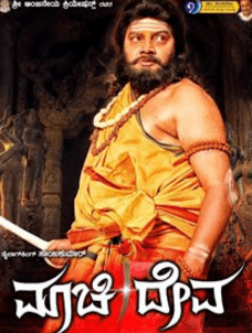 Mahaveera Maachideva Movie Review Kannada Movie Review