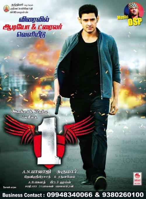 Mahesh Babu In No.1 Movie Review Tamil Movie Review