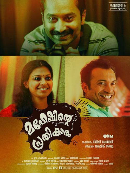 Maheshinte Prathikaaram  Movie Review Coming Soon Malayalam Movie Review