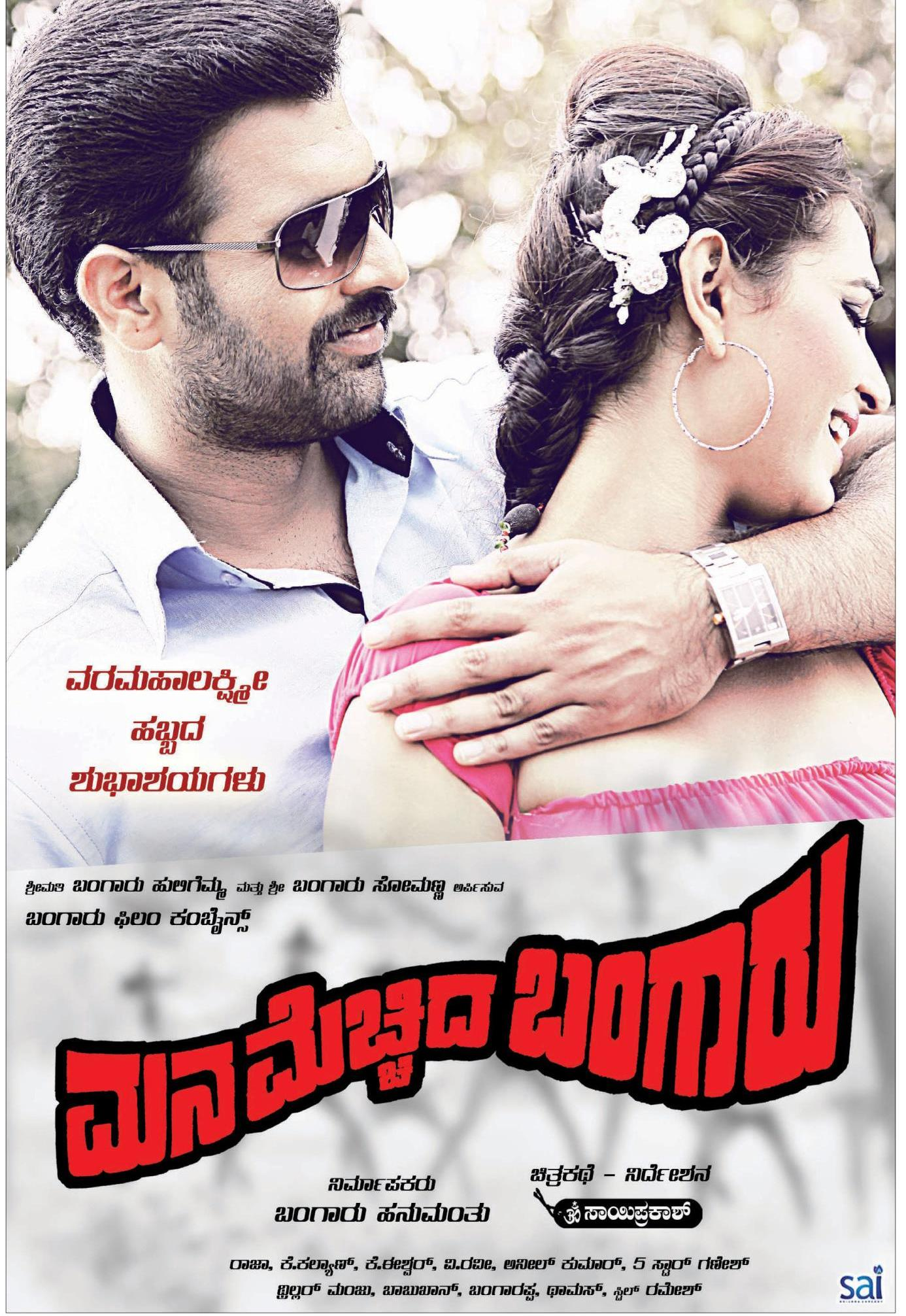Mana Mechida Bangaru Movie Review Kannada Movie Review