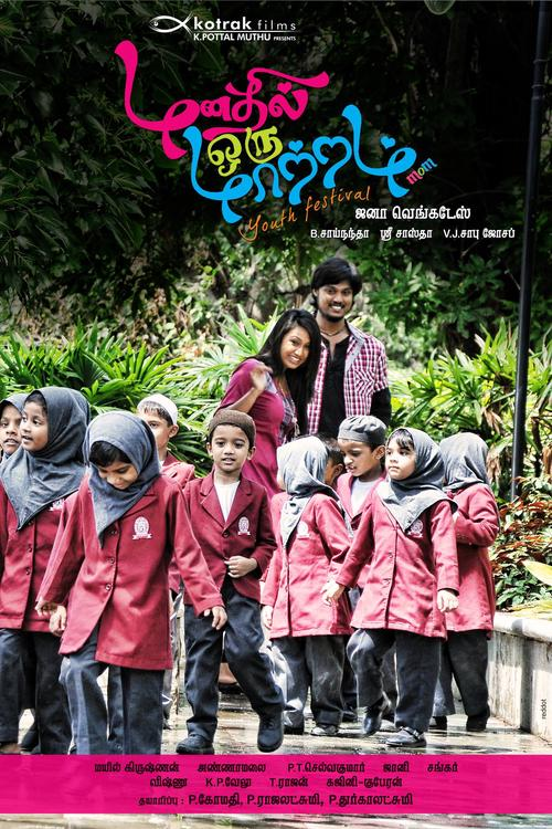 Manadhil Oru Maatram Movie Review