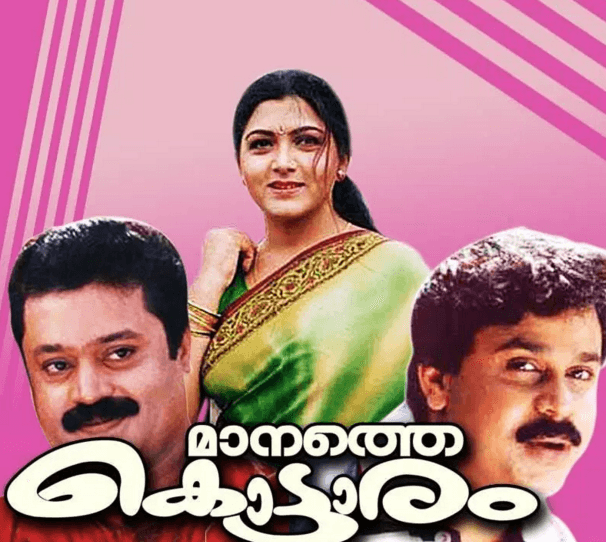 Manathe Kottaram Movie Review