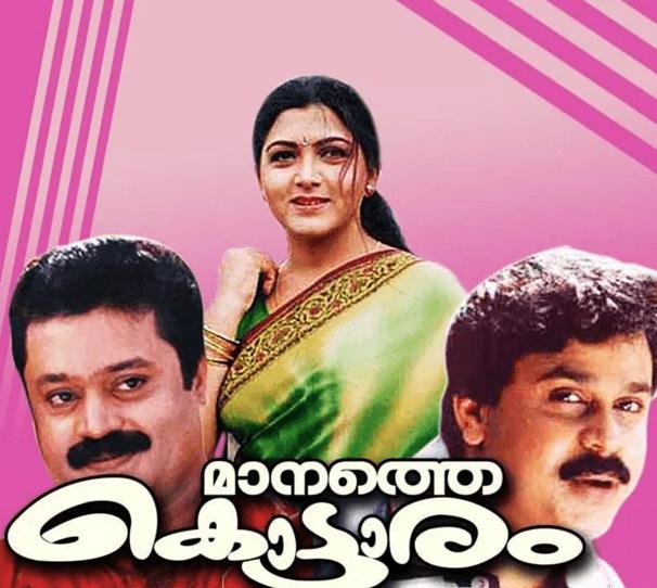 Manathe Kottaram Movie Review Malayalam Movie Review