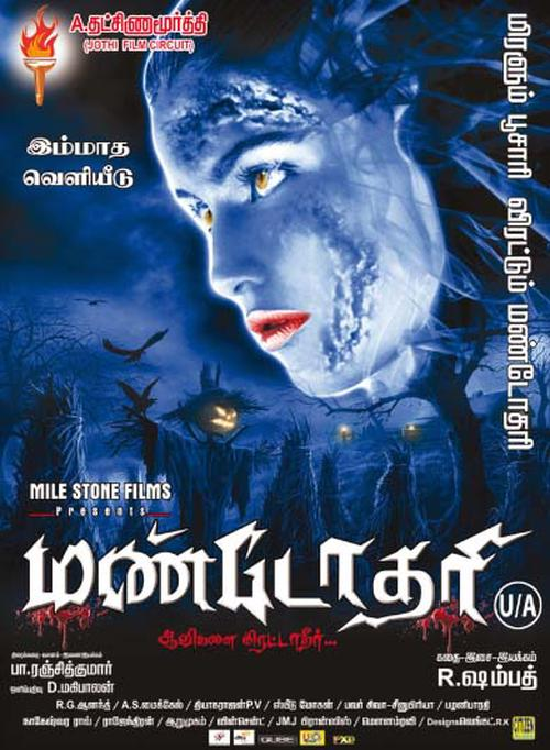Mandothari  Movie Review Tamil Movie Review