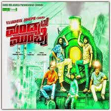 Mandya To Mumbai Movie Review Kannada Movie Review