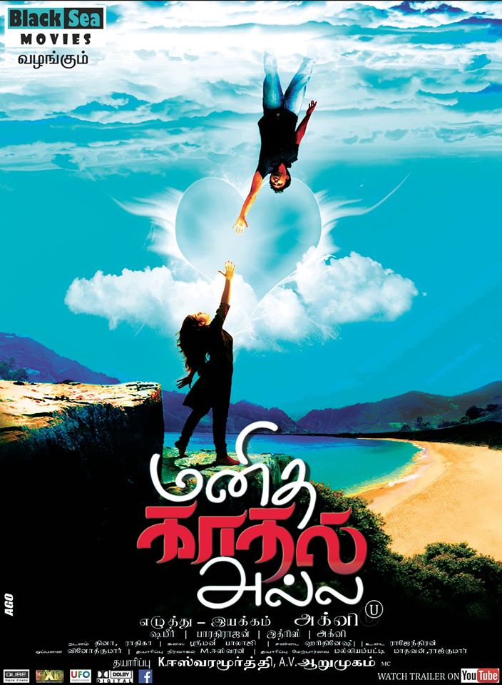 Manitha Kadhal Alla Movie Review Tamil