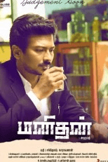 Manithan All Set To Release On 29th