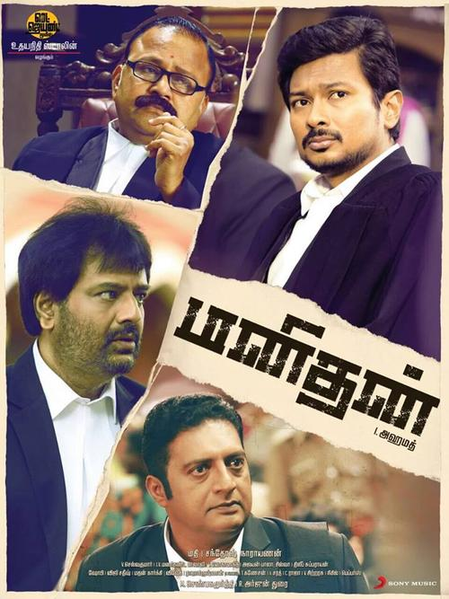 Manithan  Movie Review Tamil Movie Review