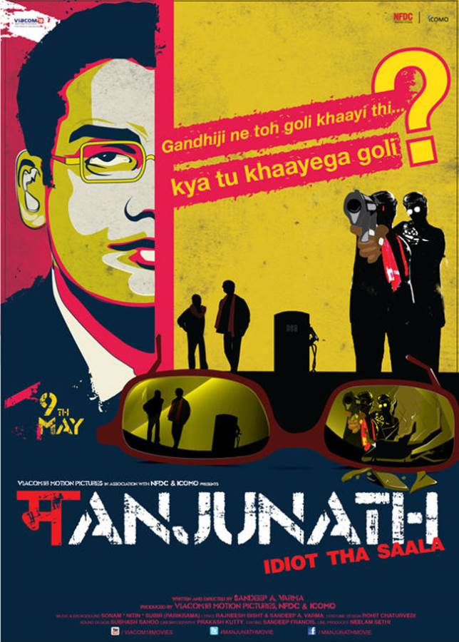 Manjunath Movie Review Hindi