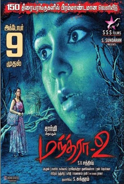 Manthra 2 Movie Review Tamil Movie Review