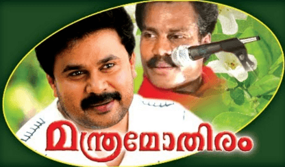 Manthramothiram Movie Review Malayalam Movie Review