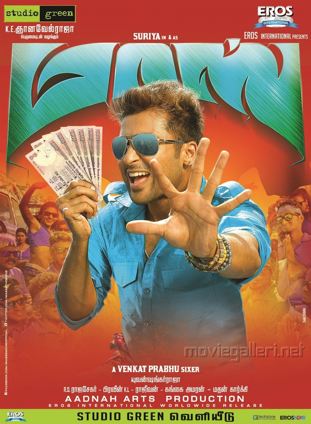 Massu Movie Review Tamil