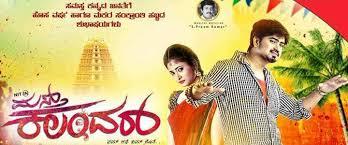 Mast Kalandar Movie Review Kannada Movie Review