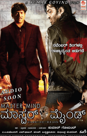 Master Mind Movie Review Kannada Movie Review