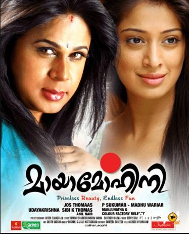Mayamohini Movie Review Malayalam Movie Review