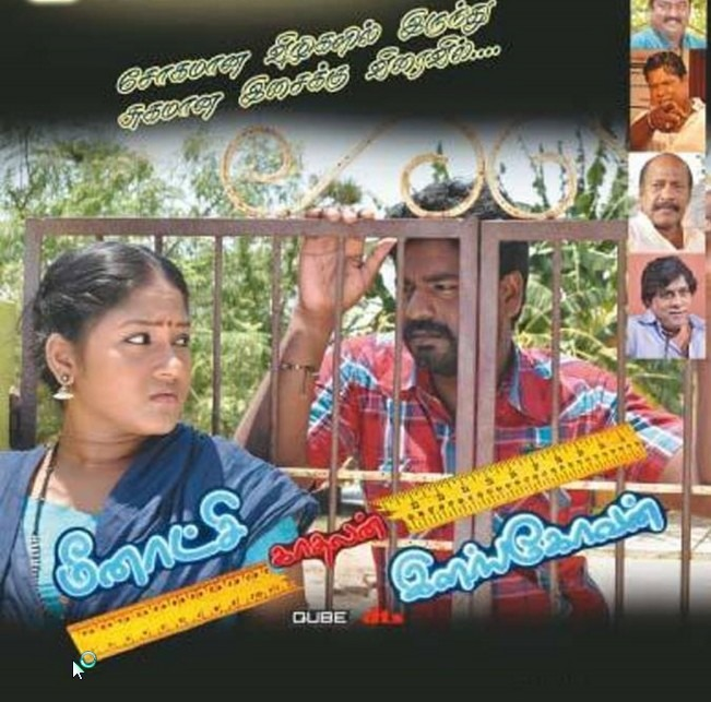 Meenakshi Kadhalan Ilangovan Tamil Movie Review