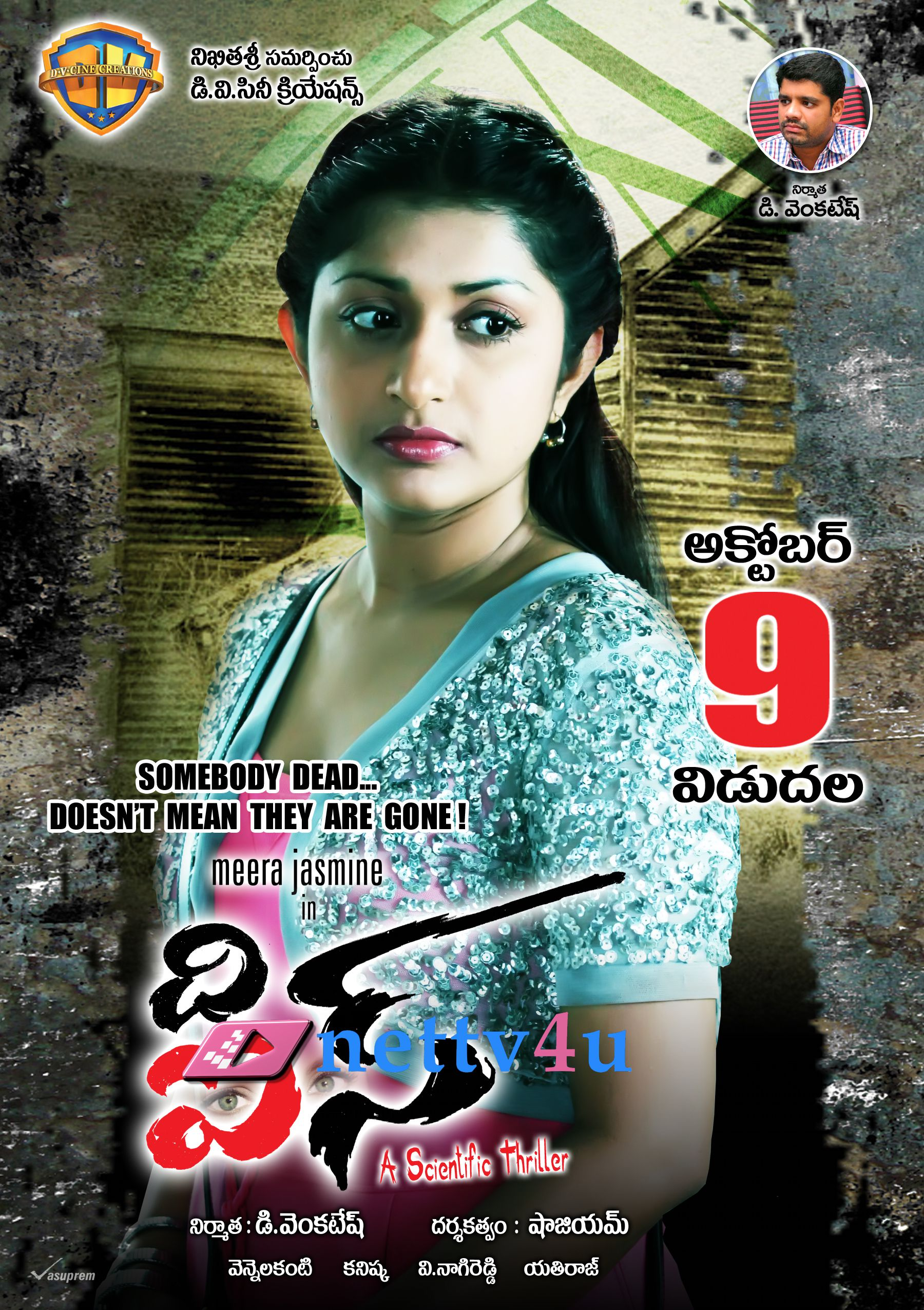 Meera Jasmine's The Eyes Movie Posters And Photos Gallery