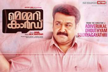 MEMORY CARD Movie Review Malayalam Movie Review