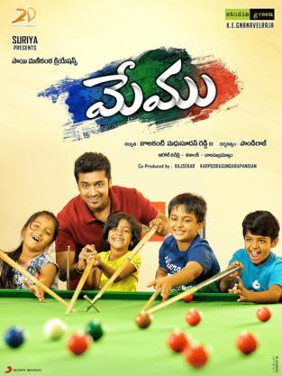 Memu Movie Review Telugu Movie Review