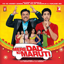 Mere Dad Ki Maruti Movie Review Hindi Movie Review