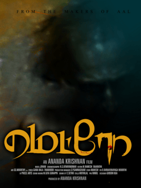 Metro Movie Review Tamil Movie Review
