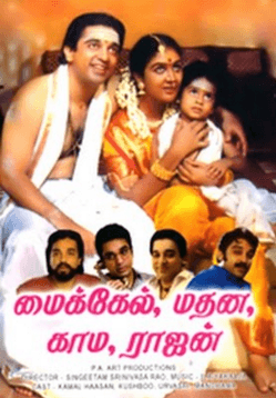 Michael Madana Kamarajan Movie Review Tamil Movie Review