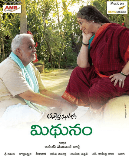 Midhunam Movie Review Telugu Movie Review