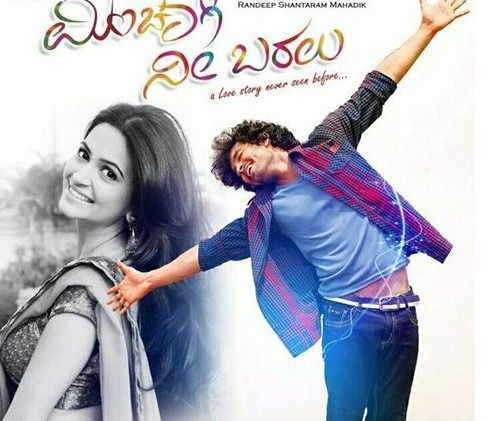 Minchagi Nee Baralu Review Kannada Movie Review