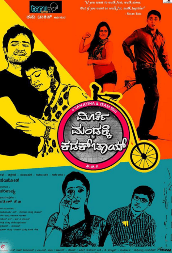 Mirchi Mandakki Kadak Chai Movie Review Kannada Movie Review