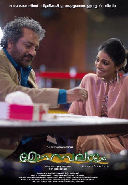 Mohavalayam Movie Review Malayalam Movie Review