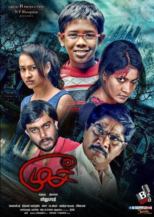 Mooch Movie Review Tamil Movie Review