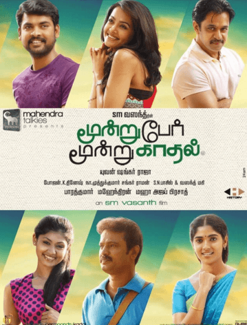 Moondru Per Moondru Kadhal Movie Review Tamil Movie Review
