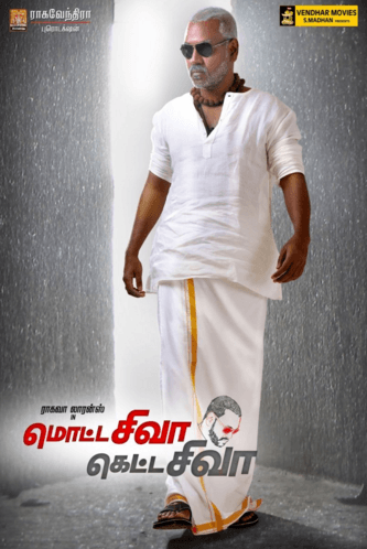 Motta Siva Ketta Siva Movie Review Tamil Movie Review