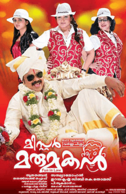 Mr. Marumakan Movie Review Malayalam Movie Review
