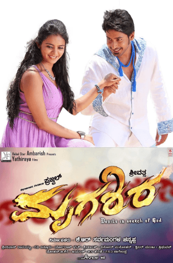 Mrugashira Movie Review Kannada Movie Review