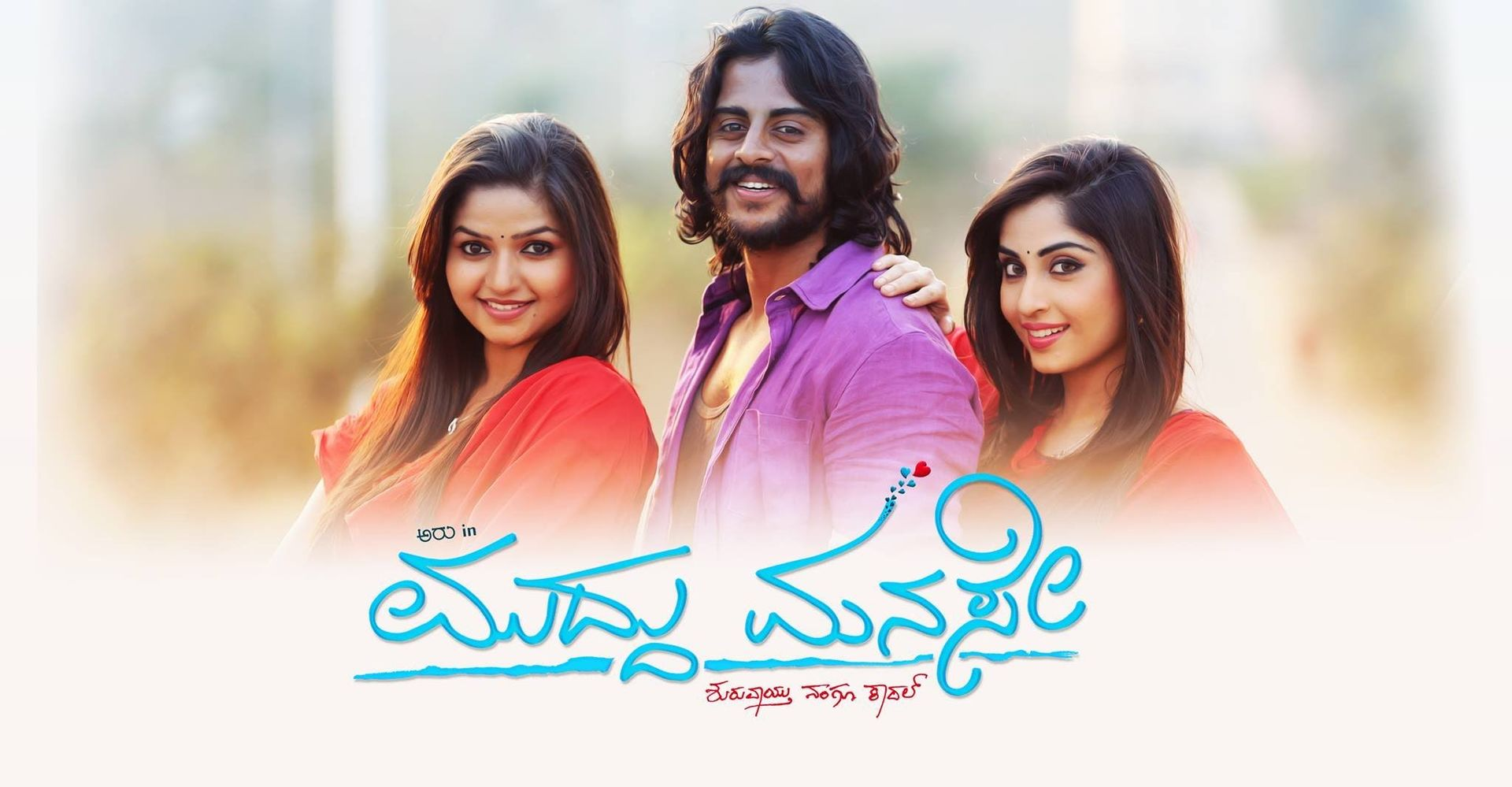 Muddu Manase Is All Set For Its Grand Release