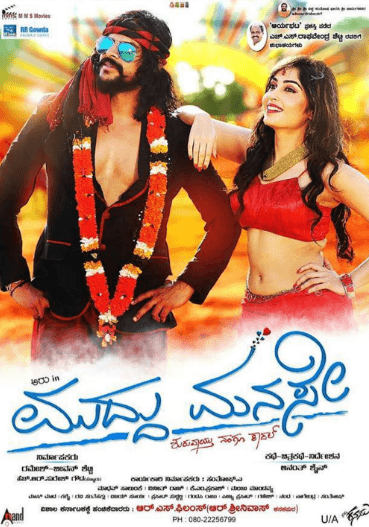 Muddu Manase Movie Review Kannada Movie Review