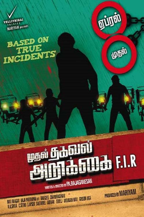 Mudhal Thagaval Arikkai  Movie Review Tamil Movie Review